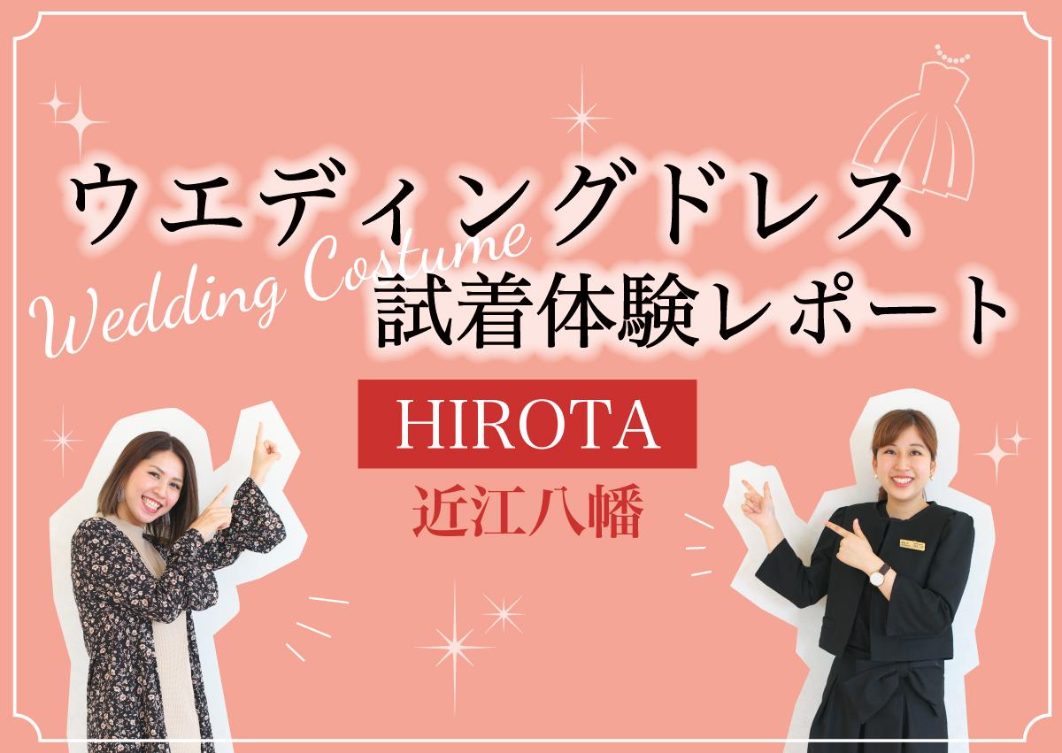 【近江八幡】HIROTAでドレス選び!一生の思い出になる運命のドレスに出会おう