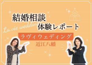 【近江八幡】相談カウンター[ラヴィ ウェディング]で、結婚式の悩みを相談!