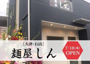 【7/18新店】フレンチ出身の店主が手がけるラーメン「麺屋しん」【石山】