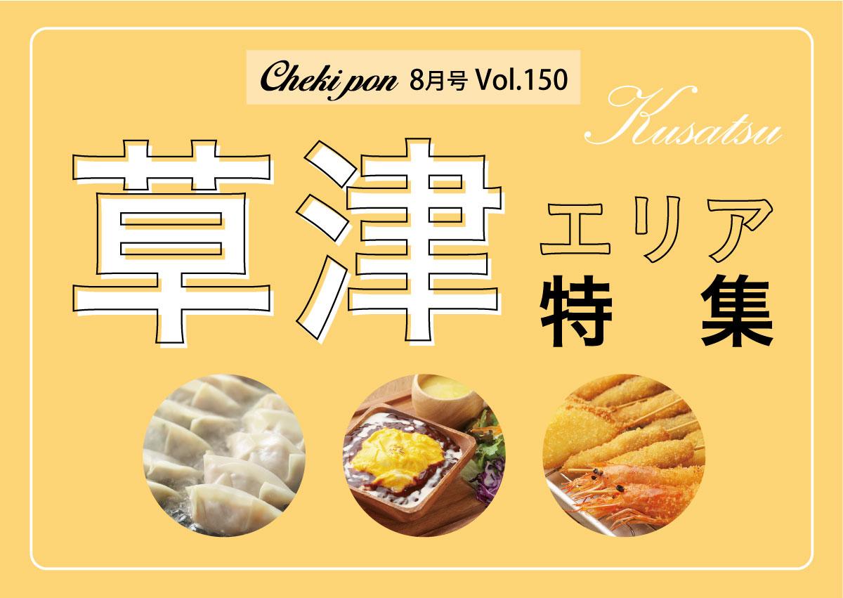 【クーポンは使えません】【vol150】駅近グルメをチェック! 草津エリア特集
