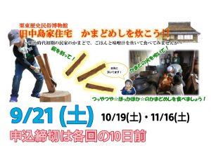 【9/21㈯】かまどでご飯を炊こう!定員20名・参加申込は9/11まで!!(栗東市)