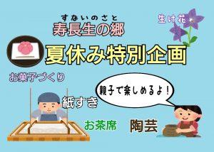 【子ども・親子向け】寿長生の郷で夏休みを楽しもう!「紙すき体験」8/3・4・11・12。他に陶芸やお菓子作…