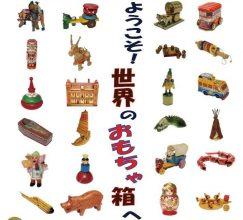 【7/18〜8/26】「ようこそ!世界のおもちゃ箱へ」世界凧博物館 東近江大凧会館