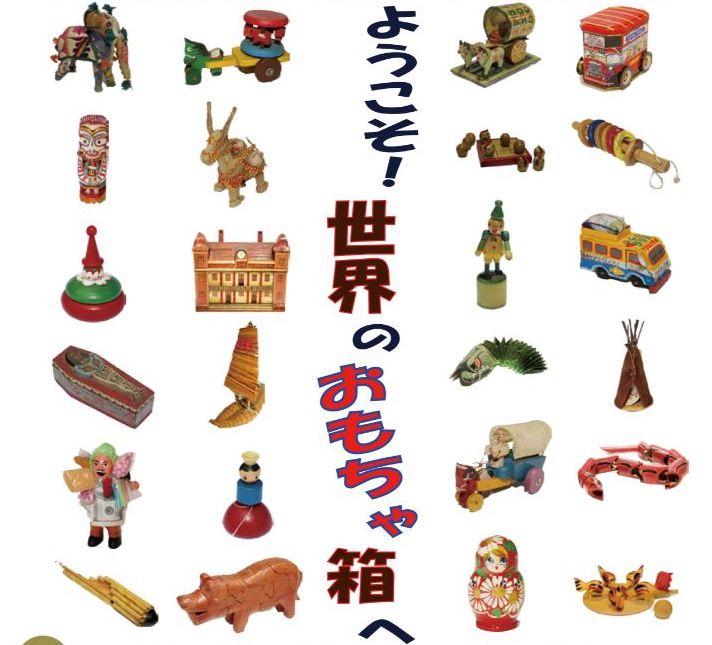 【2019年7月18日(木)〜8月26日(月)】ようこそ!世界のおもちゃ箱へ 世界凧博物館東近江大凧会館