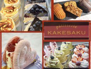 【7月新店】patisserie KAKESAKU (パティスリー カケサク)【栗東】パリや東京で磨いた技が光る絶品ケーキ♪