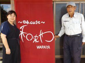 【3/24新店】田舎cafe和来や-WARAIYA-甲賀市甲南町でほっこりしよっ♪