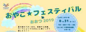 【8/31土】おやこ★フェスティバル in おおつ 2019   大津市民会館
