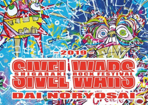 【8/11日】楽しみ方無限大!信楽の野外音楽フェス『SIVEL WARS 2019』入場無料(甲賀市)