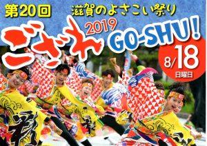 【8/18日】滋賀のよさこい祭り『ござれGO-SHU!』2会場で開催(甲賀市)