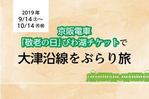 【9/14〜10/14】「敬老の日」びわ湖チケット販売スタート【京阪電車】