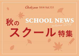 【クーポンは使えません】【vol151】新しい挑戦で輝く自分へ! 秋のスクール特集