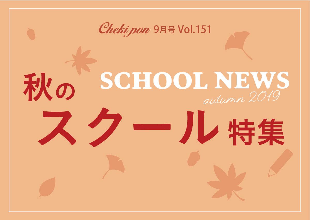 【vol151】新しい挑戦で輝く自分へ! 秋のスクール特集