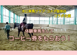 【9月】『体験乗馬をして、コーヒー券をもらおう!』コメダ珈琲店×水口乗馬クラブ(甲賀市)