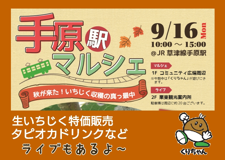 【9/16】手原駅マルシェ~秋が来た!いちじく収穫の真っ最中~。ライブもあるよ!(栗東市)