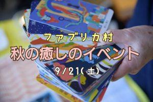【9/21】夏の疲れを癒しにいきませんか?『秋の癒しのイベント』inファブリカ村(東近江市)
