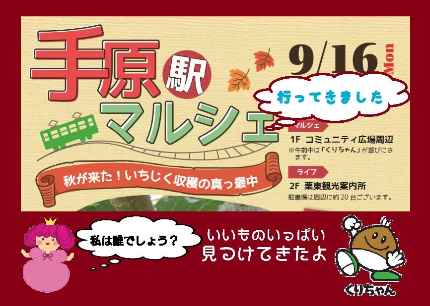 【9/16】『手原駅マルシェ』で栗東のいいもの、たくさん見つけてきました!
