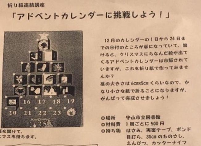 折り紙連続講座「アドベントカレンダーに挑戦しよう!」 守山市立図書館