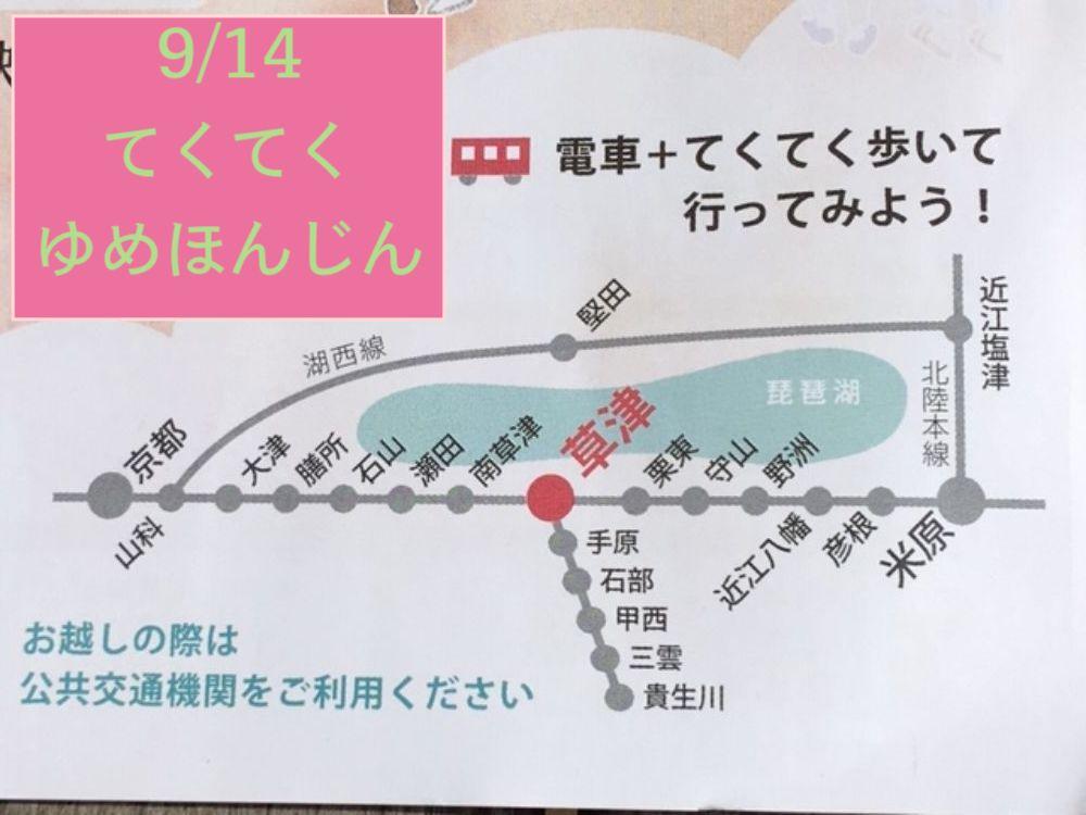【9/14土】電車と歩きで 〜てくてくゆめほんじん♪〜 くさつ夢本陣