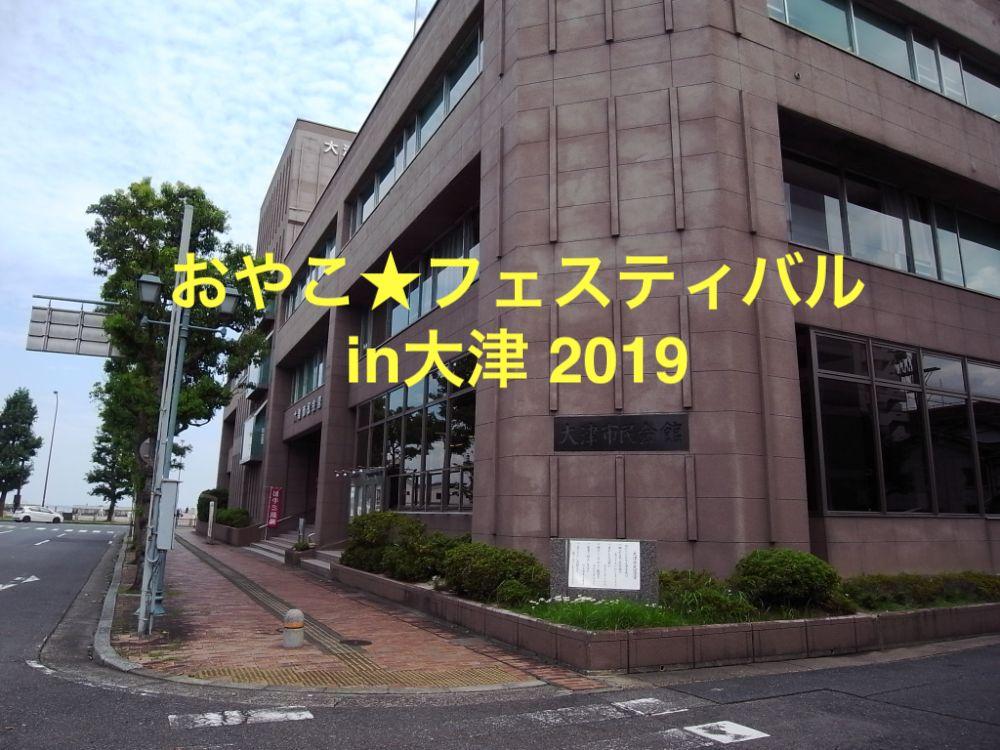 【8/31土】おやこ★フェスティバルin大津 2019で夏を締めくくってきた♫ 大津市民会館