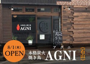 【8/1新店】駅すぐでちょっと一杯! 焼鳥好き注目の AGNI(アグニ)オープン 【石山】