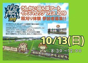 【10/13日】予約不要『うしかい田んぼアート稲刈り体験』に参加しよう!(甲賀市)