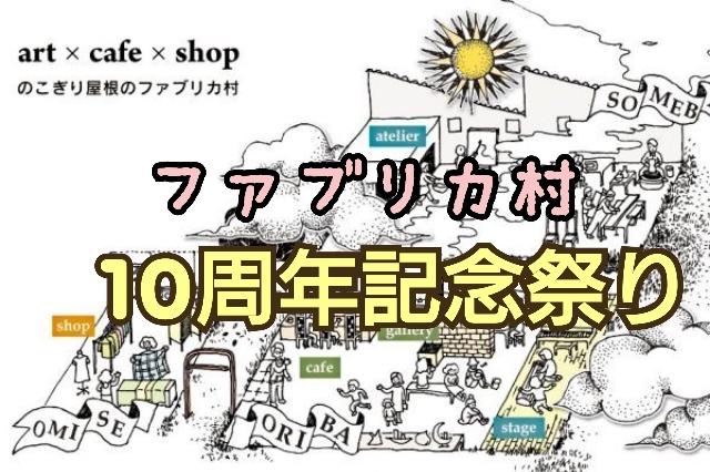 【10/27】ファブリカ村10周年記念祭り