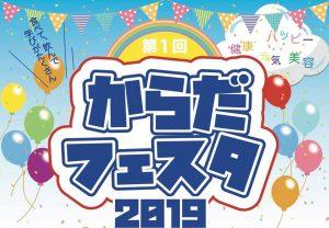 【10/6日】「からだフェスタ2019」in  旧大津公会堂
