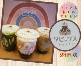 【9/28新店】タピックス TAPIX【湖南店】1杯で2度美味しい!こだわりの生タピオカ専門店に行ってきまし…