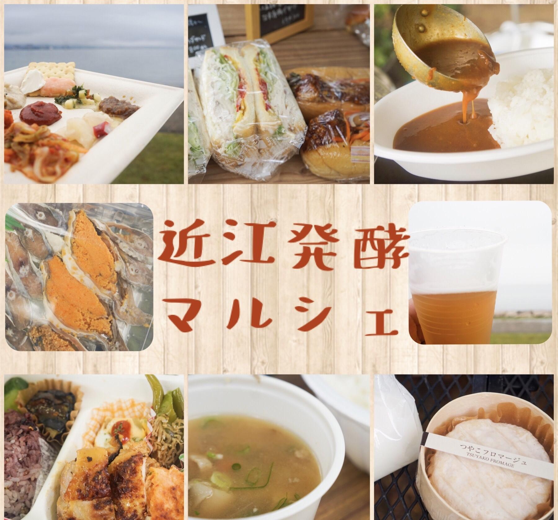 【10/19】近江発酵マルシェいってきた★発酵食品の新しい美味しさに出会える!美味しい料理とお酒を湖を眺めながら満喫♪