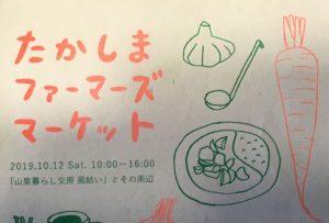 【10/12(土)】たかしまファーマーズマーケット 「山里暮らし工房 風結い」とその周辺