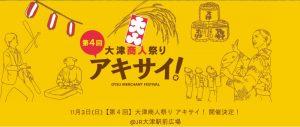 【11/3】秋の実りマルシェ「大津商人祭りアキサイ!」に、大津のうまいもんが大集合