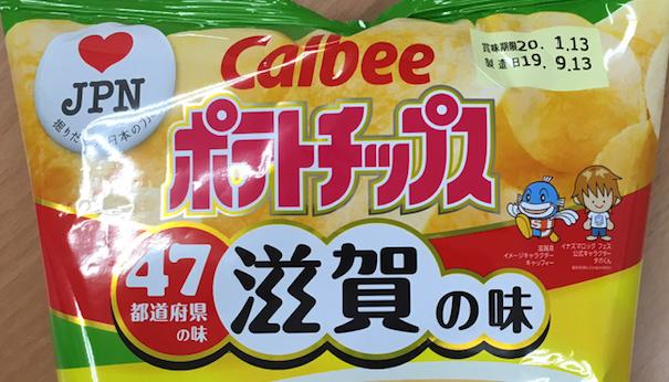 【47都道府県の味】ご当地ポテチ食べてみた【滋賀】