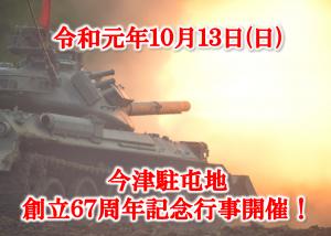 【中止】【10/13日】迫力ある戦車を間近で見よう!試乗しよう!『今津駐屯地 創立67周年記念 戦車まつり…