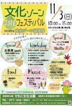 11/3(日)文化ゾーンフェスティバル2019に行ってきた!