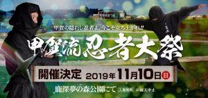 【11/10㈰】甲賀流をテーマとした忍者総合イベント『甲賀流忍者大祭2019』(甲賀市)