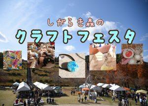 【11/16・17】『しがらき森のクラフトフェスタ』に行ってきました。(甲賀市)