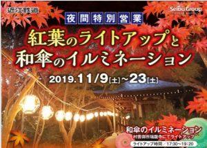 【11/9㈯~11/23㈯】八幡ロープウェー夜間特別営業!『紅葉のライトアップと和傘のイルミネーション』(近…