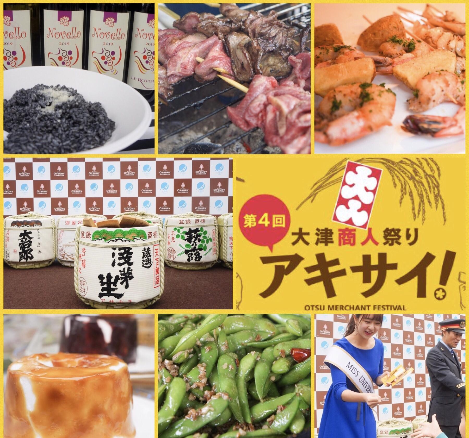 【11/3(日)】アキサイ!に行ってきた♪大津のうまいもん&滋賀の酒蔵七蔵勢ぞろい!お得なじゃんけん大会に楽しいイベント♪