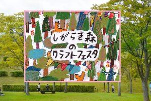 【11/16㈯・17㈰】初開催!女性クリエイターが集まる「しがらき森のクラフトフェスタ」(甲賀市)