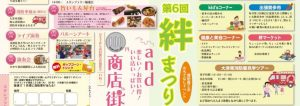 【11/10 (日)】第6回絆まつりと100円商店街  大津市瀬田駅周辺