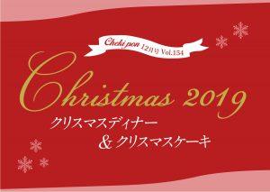 【vol154】特別な日を彩って★クリスマス特集2019