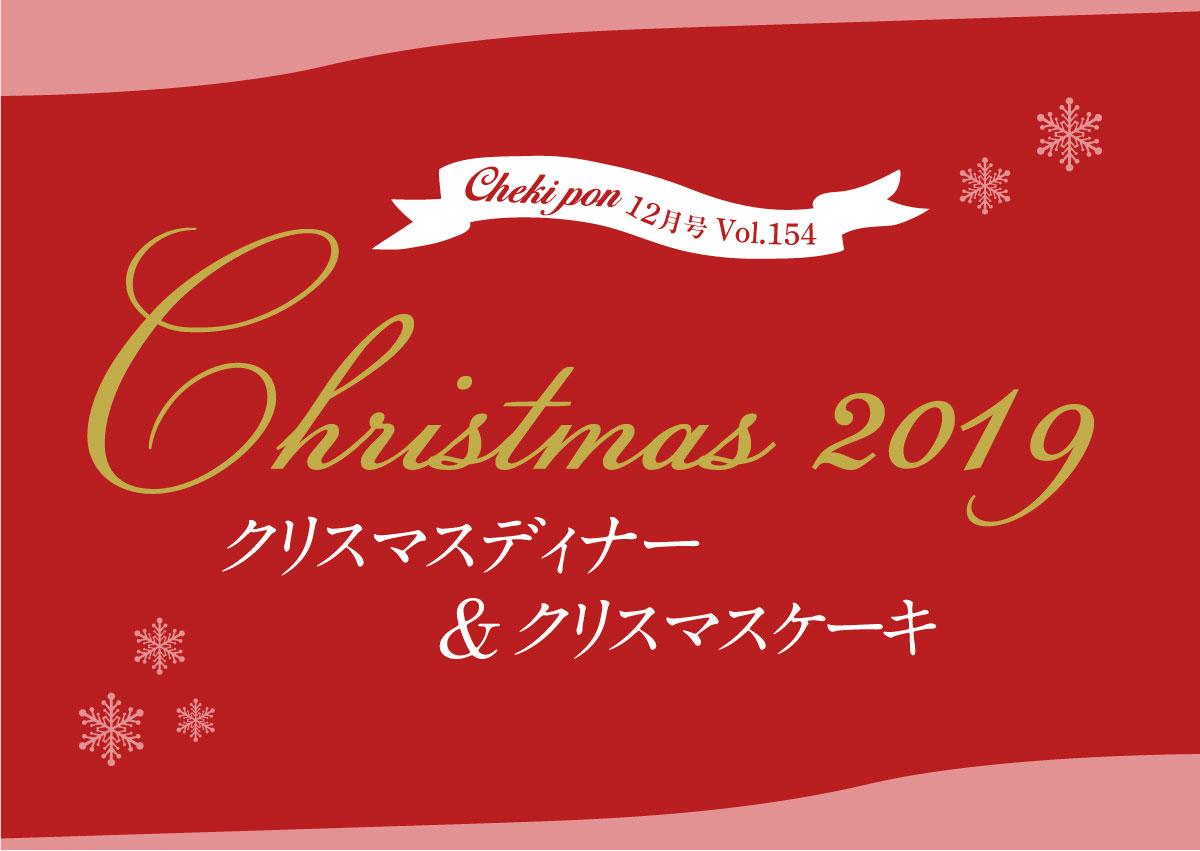 【クーポンは使えません】【vol154】特別な日を彩って★クリスマス特集2019