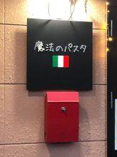 【3/1オープン】石焼きパスタが大人気!魔法のパスタ南草津店