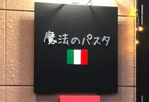 【3/1新店】[魔法のパスタ南草津店]石焼きパスタが大人気!