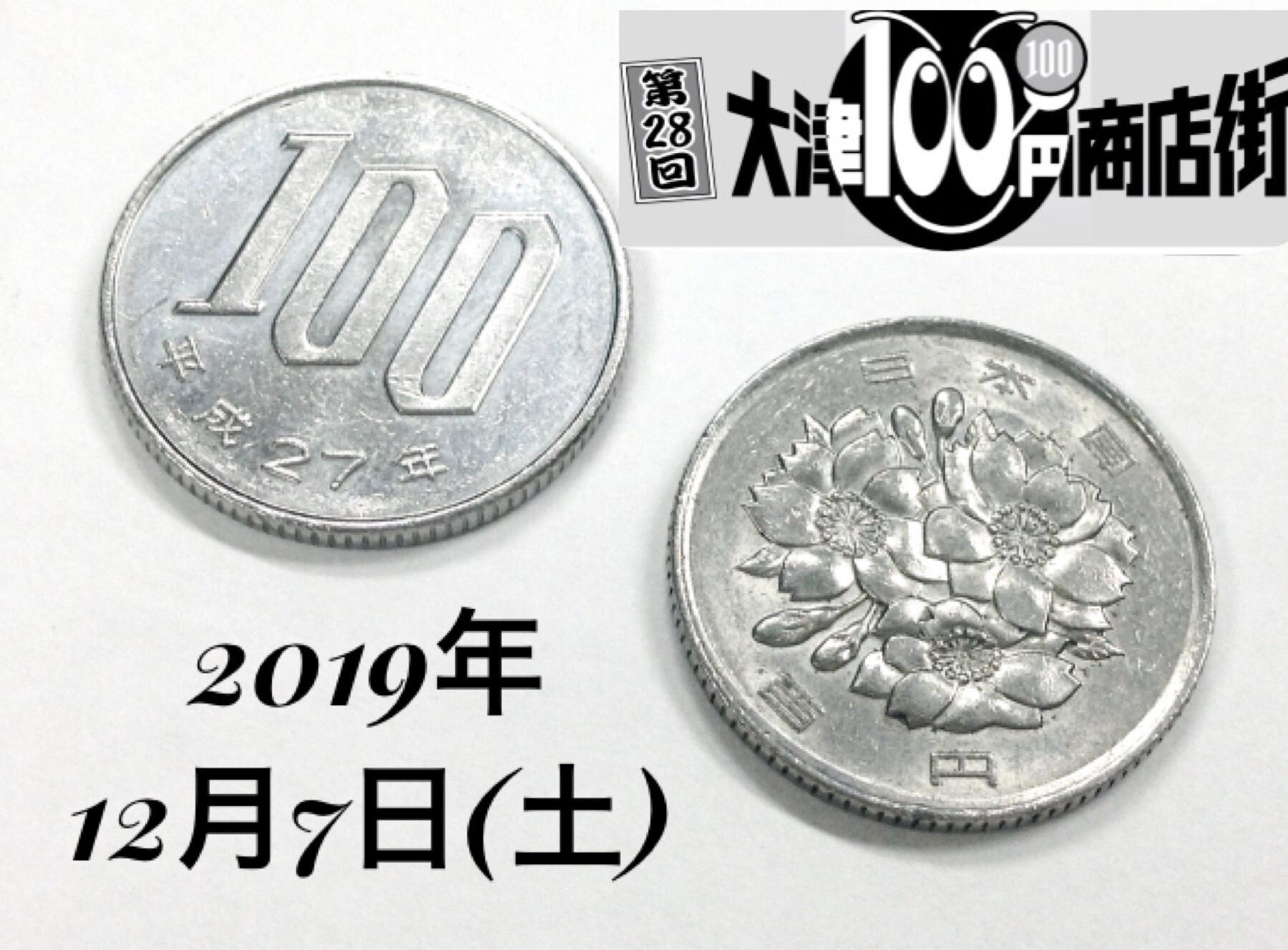 【12/7(土)】あれもこれも100円!『第28回 大津100円商店街』が大津市中心市街地商店街一帯で開催されます。