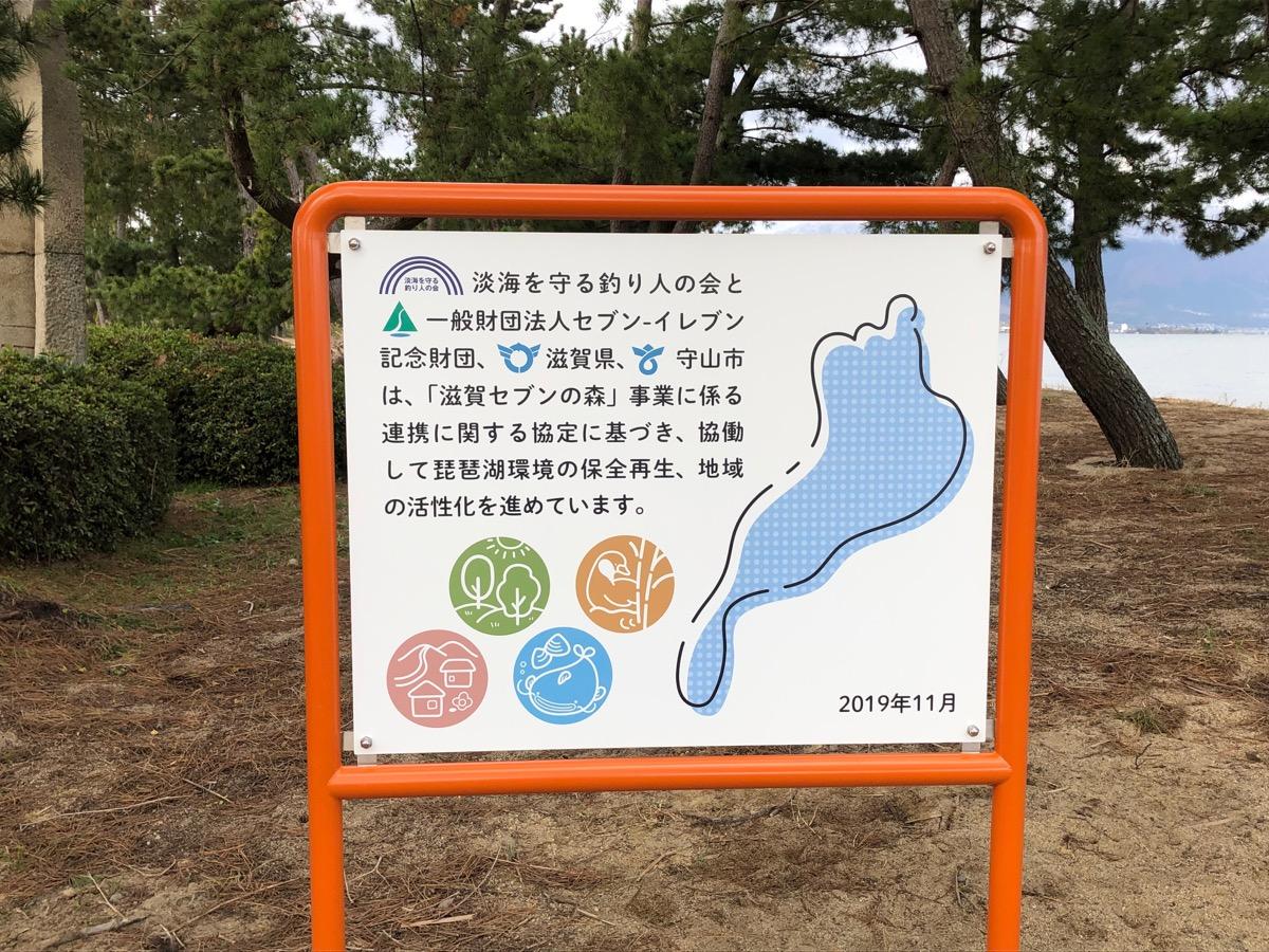 【11/30(土)】守山市で「滋賀セブンの森」プロジェクトの活動がスタート!