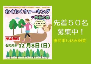 【12/8㈰】先着50名募集中!『わくわくウォーキング2019 in 陶芸の森』参加無料(甲賀市)