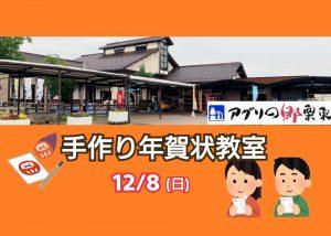 【12/8㈰】道の駅アグリの郷栗東で「手づくり年賀状教室」を開催(栗東市)