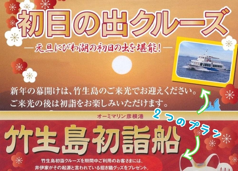 【1/1元日】元旦はオーミマリンで竹生島へ。「初日の出クルーズ(要予約)」と「初詣船」(彦根市)