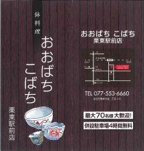 【9/30オープン】鉢料理 おおばちこばち栗東駅前店
